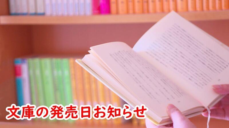 文庫の発売日お知らせ
