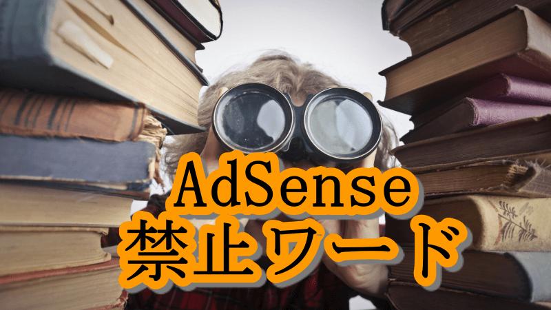 アイキャッチAdSense禁止ワード