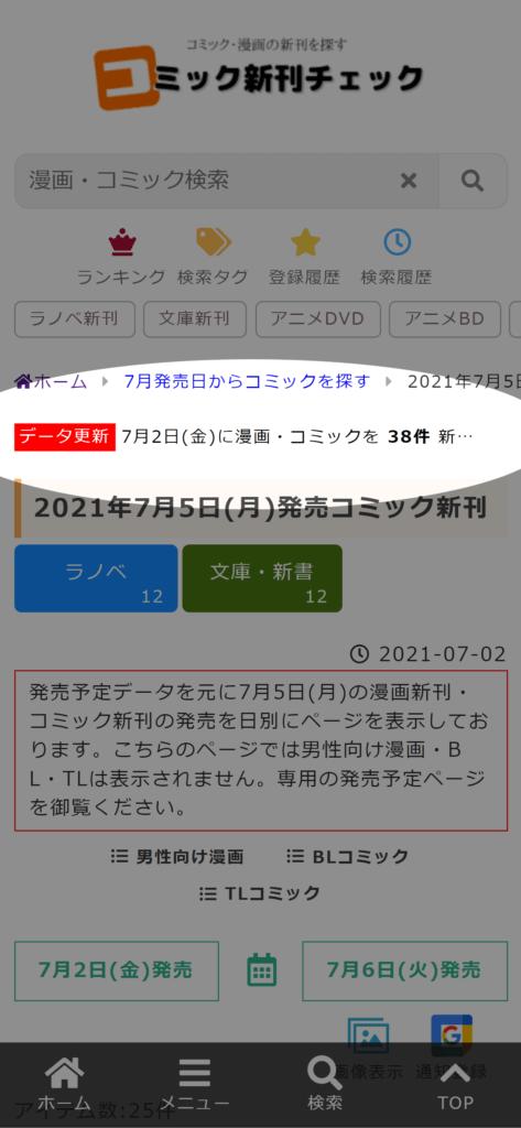 発売データ更新お知らせ各ページ
