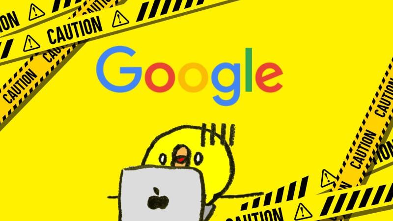 Google先生から警告