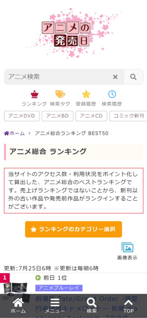 アニメランキングのページ